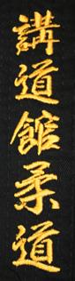 B006-Kodokan-Judo